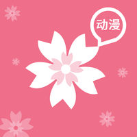樱花漫画 V1.0 破解版
