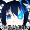 次元动漫社 V1.1.3 破解版