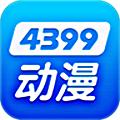 4399漫画 V1.2 无删减版
