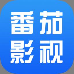 番茄影视 V4.5.6 最新版