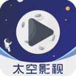 太空影视 V2.3.3 破解版