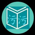 污污小说 V1.2.0 安卓版