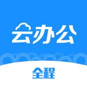 全程云办公 V4.1.2 安卓最新版